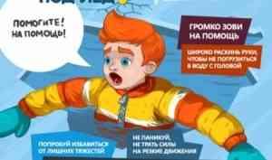 СТОП! Опасный лед!