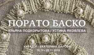 В Архангельске откроется выставка «Порато баско»