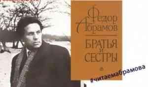 Приглашаем принять участие в записи видеокниги «Читаем Абрамова. Братья и сестры»