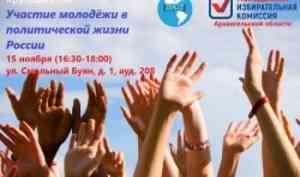 Участие молодежи в политической жизни России станет предметом обсуждения политологического клуба «В курсе дел»