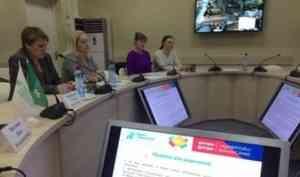 На областном родительском собрании обсудили вопросы финансовой грамотности в цифровом пространстве
