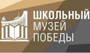 Московский Музей Победы приглашает школьные музеи Поморья стать участниками нового проекта