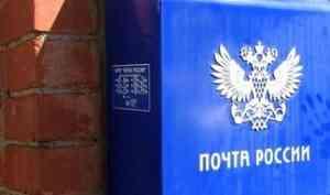 В 2020 году в Поморье начнут устанавливать модульные отделения почтовой связи