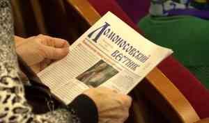 ВАрхангельске— Ломоносовские чтения