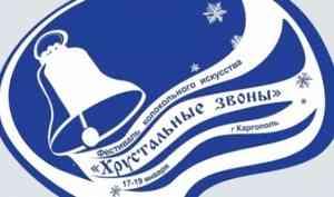 Каргополь приготовился к фестивалю колокольного искусства