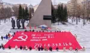 В честь юбилея Победы: копию легендарного знамени развернули в Архангельске