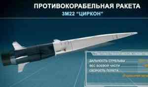 Доконца года Россия испытает вБелом море гиперзвуковую ракету «Циркон»