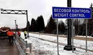 В Каргопольском районе готов к эксплуатации пункт весового контроля