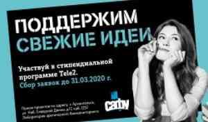 Продолжается прием заявок на участие в стипендиальной программе Tele2
