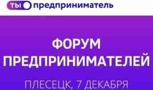 «Ты – предприниматель»: форум в Плесецке ждет участников!