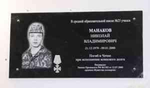 При участии отряда Росгвардии в городе корабелов установили третью мемориальную доску военнослужащему войск правопорядка