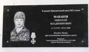 В Архангельской области установили третью мемориальную доску военнослужащему войск правопорядка