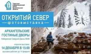 В Архангельске откроется фотовыставка победителей конкурса «Открытый Север»