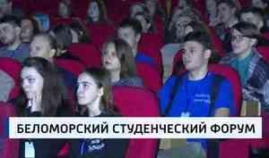 ВАрхангельске прошло торжественное открытие Беломорского студенческого форума