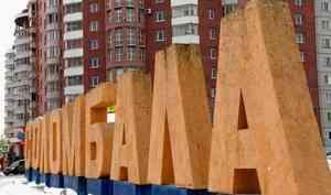 Перспективы развития Соломбалы— впилотном проекте «Архангельск— город возможностей для каждого»