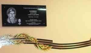 В Северодвинске установили еще одну именную доску погибшему бойцу Росгвардии
