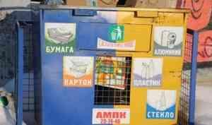В Архангельской области выделят миллионы на установку новых контейнеров для раздельного сбора мусора