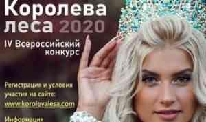 «Королева леса - 2020»: открыт прием заявок на всероссийский конкурс