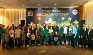 «Спортивная звезда Беломорья - 2019»: чествуем лучших из лучших!
