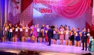 В столице Поморья наградили победителей областного конкурса «Женщина года»