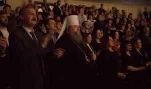 Митрополит Корнилий поучаствовал в церемонии награждения победителей общественной награды «Достояние Севера»
