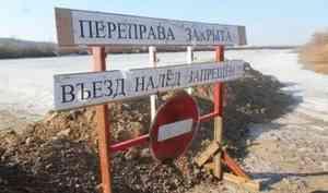 Открытие ледовых переправ в Архангельской области отложили из-за погоды