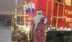 Дед Мороз прибыл в Северодвинск на новогоднем поезде