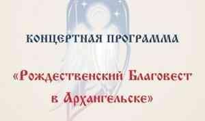 В Архангельске пройдет концерт «Рождественский Благовест»