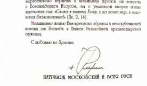 Патриарх Кирилл поздравил митрополита Корнилия с Рождеством Христовым
