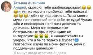 Националистический скандал в Нарьян-Маре: Член местной Общественной палаты оскорбила кавказцев