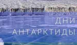 В столице Поморья пройдут Дни Антарктиды