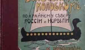 Моревна из Лопшеньги, или Как писатель Пришвин Поморье бороздил