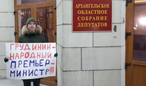 В Архангельске коммунисты одиночными пикетами высказались за Павла Грудинина в должности премьера