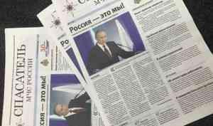 Газета «Спасатель МЧС России» обрела новый стиль