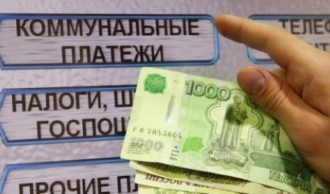 Банкам хотят запретить брать комиссию при оплате гражданами услуг ЖКХ