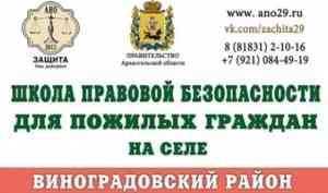 В Виноградовском районе пройдет занятие в «Школе правовой безопасности для пожилых людей на селе»