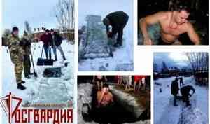 Архангельские росгвардейцы приняли участие в крещенских купаниях