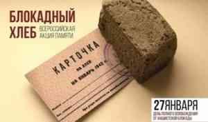 Поморье присоединится к всероссийской акции памяти «Блокадный хлеб»