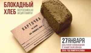 САФУ присоединится к всероссийской акции «Блокадный хлеб»