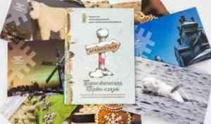 Почта России приглашает отправить открытку с Севера