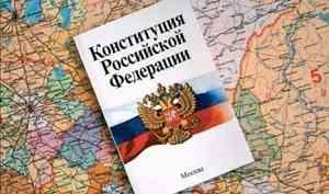 Владимир Путин внёс вГосдуму проект поправок вКонституцию. Что изменится?