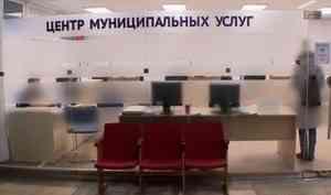 Вцентре муниципальных услуг администрации Архангельска подводят итоги работы заминувший год