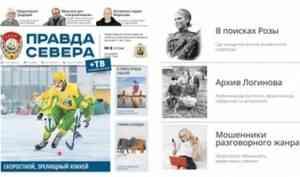 Свежий номер «Правды Севера» выходит 22 января