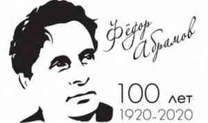 На юбилей Федора Абрамова Веркола ожидает более трех тысяч гостей
