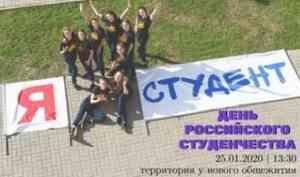 САФУ приглашает молодёжь отметить День российского студенчества