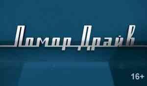 """Помор Драйв"" от 22.01.20"