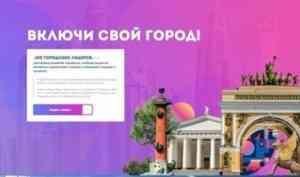Принимаются заявки на участие в программе «100 городских лидеров»