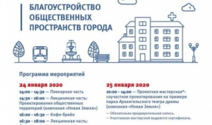 24 и 25 января 2020 года в Архангельске состоится областной форум «Комфортная городская среда»