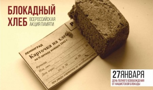 125 граммов памяти: список ТЦ и КЦ Архангельска, где горожанам будут выдавать «блокадный хлеб»