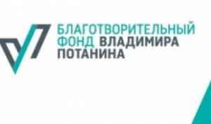 Фонд Потанина объявляет об увеличении именной стипендии